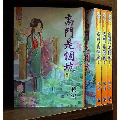 【橘子書屋】高門是個坑 1-4完/繞雪/藍海