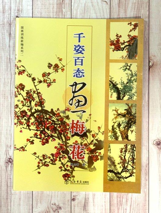 正大筆莊~ 『千姿百態畫 梅花』 字帖 國畫 千姿百態 上海書店出版社