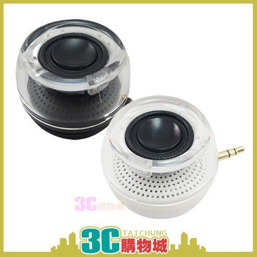 《3C購物城》迷你音響 喇叭 音箱 手機喇叭 平板 擴音器 MP3 隨插即用