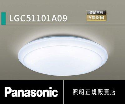 好商量~ 含稅 免運 Panasonic 國際牌 LGC51101A09 32.7W LED 遙控 吸頂燈
