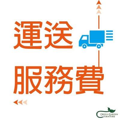 ◎ 大綠地家具 出清商品 運送服務費 ◎