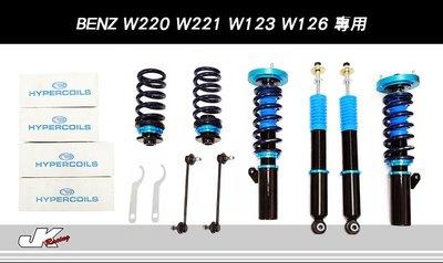 JK RACING 避震器《道路版》BENZ W220 W221 W123 W126 專用 30段高低軟硬可調