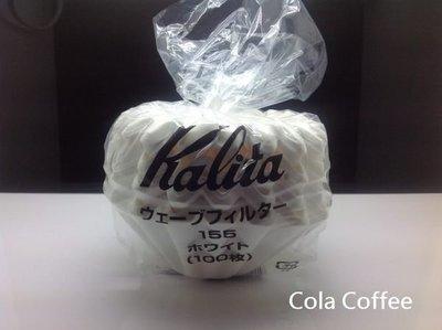 KALITA 日本原裝155 蛋糕型 100入 漂白波浪咖啡濾紙 1~2人份 (白色)