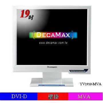 (178度廣視角,台灣製造)DecaMax YV1910-MVA-LED 19吋 5:4 DVI液晶螢幕(蘋果白)