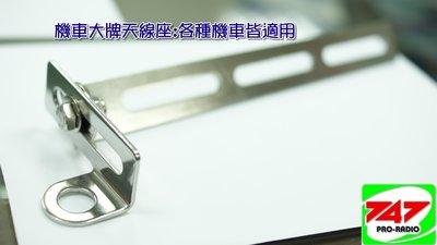 【747無線電】 車機天線專用 白鐵 L型 固定型 天線座〔完全防鏽 材質堅硬〕