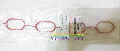 盛揚 豐田 正廠 TOYOTA WISH 04-08 CAMRY 2.0 (02-06) 進氣墊片