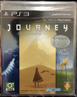幸運小兔 【未拆新品】PS3遊戲 PS3 風之旅人 合輯 中文版 Journey Collectors Edition