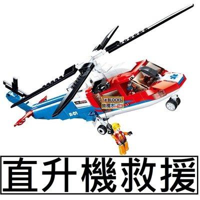 樂積木【預購】第三方 直升機救援 含兩款人偶 擔架 非樂高LEGO相容 軍事 空軍 電影 戰機 0886