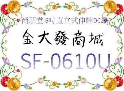 新北市-金大發尚朋堂 6吋直立式伸縮DC扇SF-0610U/SF0610U