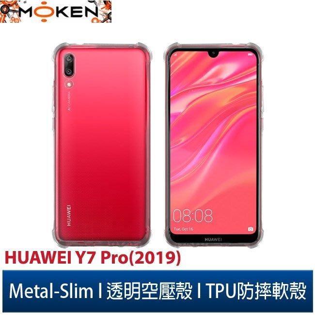 【默肯國際】Metal-Slim HUAWEI Y7 Pro 2019 (6.26吋) 透明 TPU 空壓殼 防摔軟殼