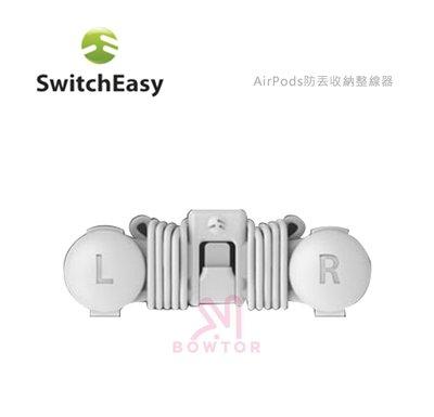 光華商場。包你個頭【SwitchEasy】 Apple AirPods 防丟 收納 整線器 可充電設計