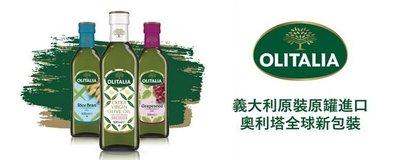 奧利塔 葡萄籽油1000ml / 瓶超商限1罐
