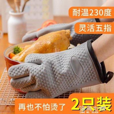 硅膠防燙隔熱手套烤箱微波爐手套耐高溫加厚廚房烘焙家用防熱五指