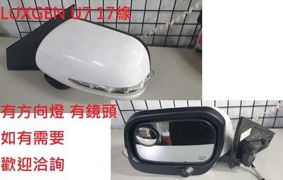 【家泰】◎ LUXGEN 納智捷 U7 17線 左後視鏡  雙鏡頭 現貨銷售 ◎