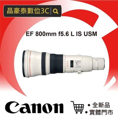 佳能 Canon EF 800mm F/5.6 IS 鏡頭 晶豪野3C 專業攝影 平輸 預定制 請先洽詢貨況