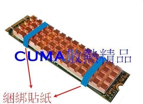 光華CUMA散熱精品*改裝聖品 M.2 專用銅製散熱片 2280 固態硬碟用 66x17.5x2 mm M2散熱片~現貨