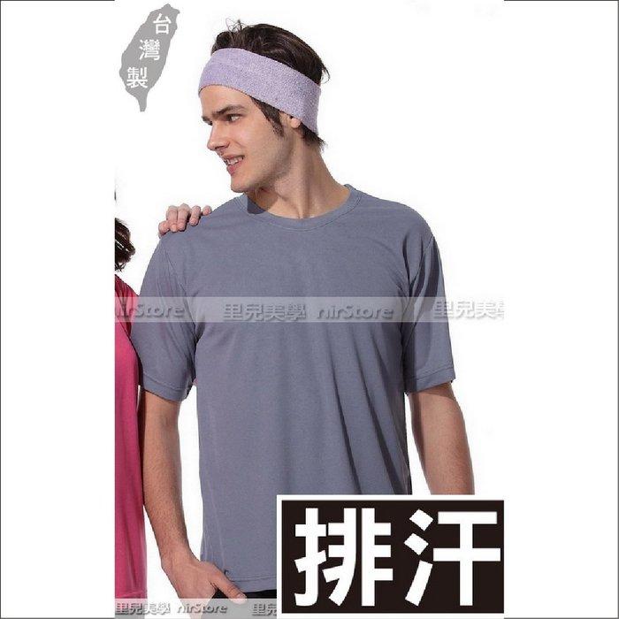 【18n58】男女圓領短袖T恤吸濕排汗灰素面台灣製造團體服制服團體制服衣服印刷刺繡字慢跑步馬拉松路跑健身籃球班服棒球壘球