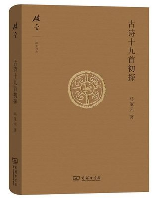 古詩十九首初探(碎金文叢4) 馬茂元 2017 12 商務印書館
