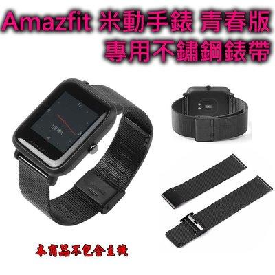 現貨 Amazfit 米動手錶 專用不銹鋼錶帶  腕帶 替換 不鏽鋼 金屬腕帶 金屬錶帶 青春版專用 20mm