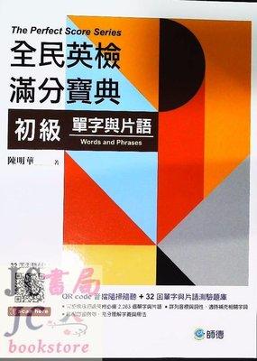 【JC書局】師德(紅) 全民英檢 英檢(初級) GT010滿分寶典 單字與片語