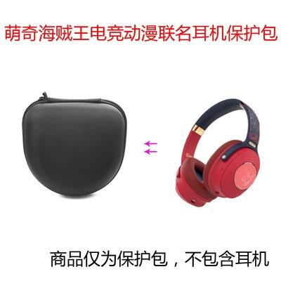 耳機包 音箱包收納盒適用萌奇海賊王電競動漫聯名藍牙耳機保護包收納盒硬殼抗壓防塵