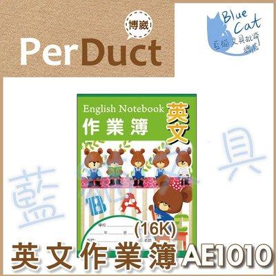 【可超商取貨】教育用品/升學/練習/語文【BC52614】〈AE1010〉16K英文作業簿/10本《博崴》【藍貓文具】