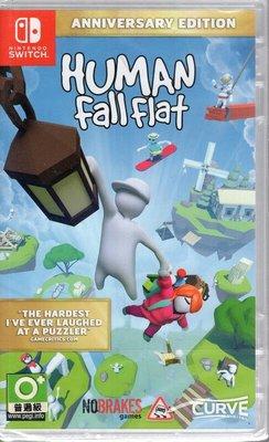 全新 Switch NS遊戲 人類 跌落夢境 周年紀念版 Human: Fall Flat 中文版【吾店】