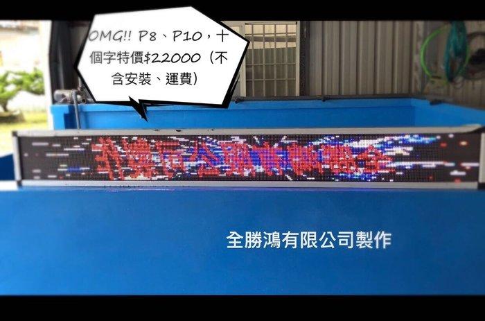 P10全彩跑馬字幕機320cm*32cm (LED影音電視牆,神轎宮廟燈飾亮化,各商用招牌字幕機電視