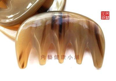 【角藝健康小舖】5A精品黃牛角五經按摩梳 中醫教授指導設計 專業精品 梳理五經 頭部按摩 CT33B 實物圖選梳