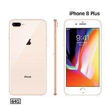 iPhone 8+ Plus 64G (空機)全新原廠福利機 XS MAX XR IX I7+ I8+ I6S+