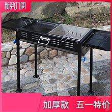 『免運費!可開發票』 加厚款大號燒烤爐 戶外木炭便攜燒烤架 家用烤肉工具 5人以上全套 LX