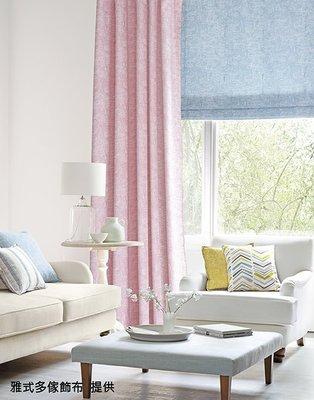 【窗的世界家飾館】20年專業製作達人,雅式多2020系列窗簾P319 英國進口A7934