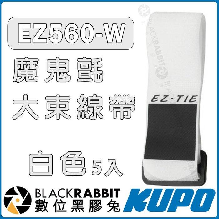 數位黑膠兔【 KUPO EZ560-W 白色 魔鬼氈大束線帶 5入】 束帶 LARGE EZ-TIE 魔鬼氈黏扣帶 束線