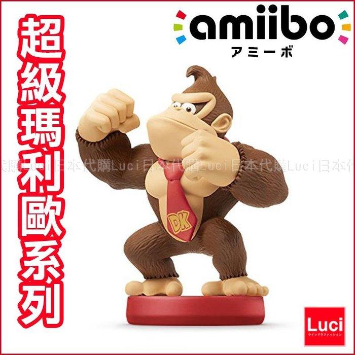 大金剛 超級瑪利歐 棕色 大乱闘 奧德賽 3DS amiibo 任天堂 Wii U 瑪莉歐 LUCI日本代購