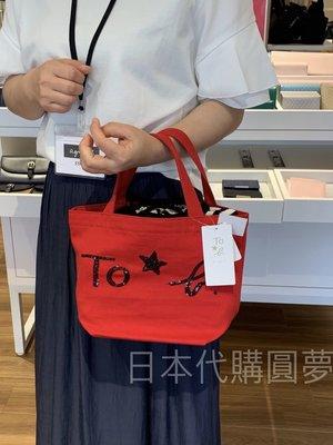 全新 Agnes b. To b. 小 紅色 亮片 帆布包 束口袋 束口包 手提包 帆布袋 水餃包 女用 保證真品 正品