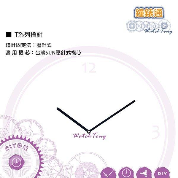 【鐘錶通】T系列鐘針 T120085 / 相容台灣SUN壓針式機芯