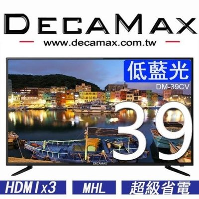 護眼低藍光/DecaMax 39吋液晶電視/LED/HDMI/USB/台灣製造/兩年全機保固_類40吋