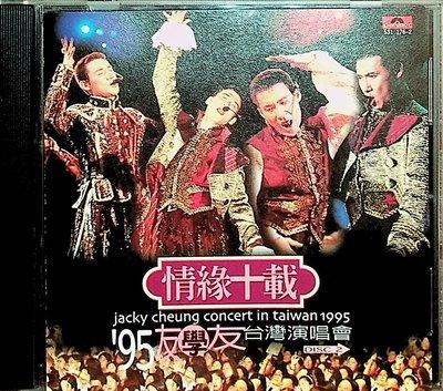 【198樂坊】張學友 情緣十載95友學友台灣演唱會DISK2(....................)EP