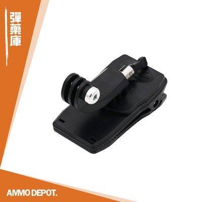 【AMMO彈藥庫】 Gopro action 配件 運動相機 簡易式 萬向 背包夾 DF-Q10