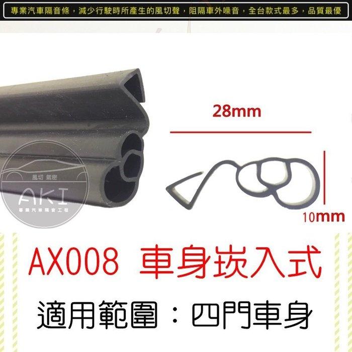 【AKI】轎車 休旅車 通用型 第三代 四門嵌入式 專利款 永不脫落 汽車專用 隔音條 AX008 氣密隔音條 靜化論