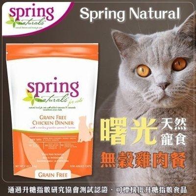 曙光spring《無榖雞肉餐》天然餐食貓用飼料 貓糧 4磅