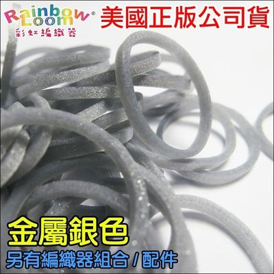 買1送1*Rainbow Loom 彩虹編織器 彩虹圈圈補充包- 金屬銀 300條 單包組 正版公司貨  彩虹橡皮筋