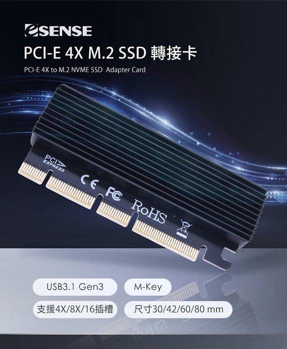 【開心驛站】Esense PCI-E 4X M.2 SSD 轉接卡(07-EMS004) 定價:890元 優惠價:599