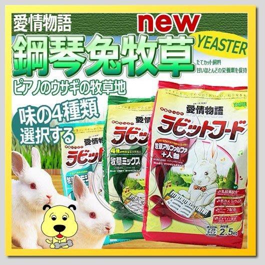 【幸福培菓寵物】日本鋼琴兔》寵物兔專用主食2.5kg添加乳酸菌 (4種口味)   特價:320元