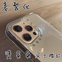 *費雪小舖*客制化全包燙金英文名字手機透明軟殼保護殼訂製Iphone12promax情侶文青獨一無二11miniXS禮物