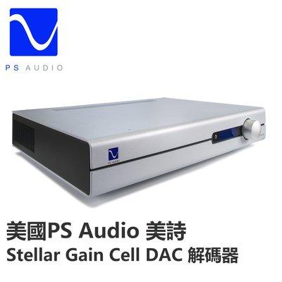美國 PS Audio Stellar Gain Cell (銀/黑) DAC+前級經典合一