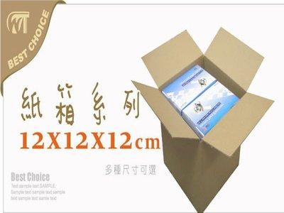 (另享88折方案) 含稅【紙箱12*12*12cm10個】另有40款尺寸.可小量訂做- 名片 DM 包裝 設計 印刷