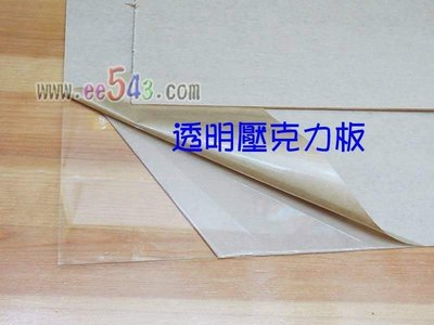 透明壓克力板30*20公分厚度2mm.DIY材料塑膠板帶孔塑料板底板固定板底座模型修改勞作工藝品