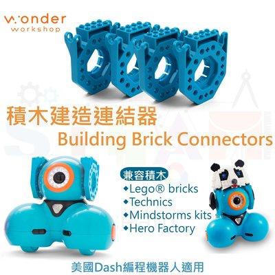 美國dash編程機器人 樂高積木建造擴充連結器 Building Brick Connectors