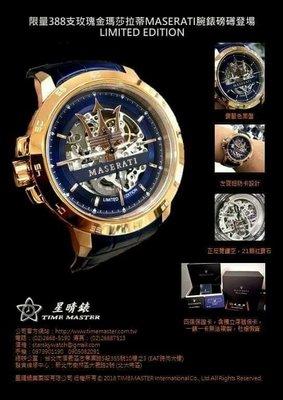 瑪莎拉蒂限量機械錶限量388支增值款式
